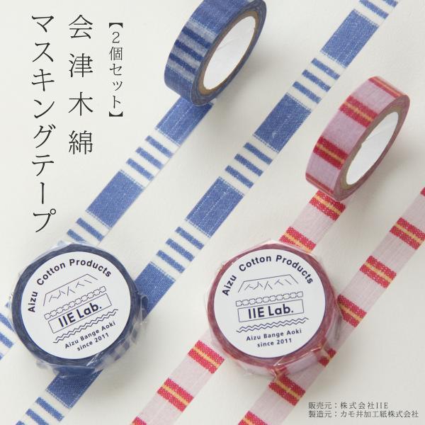 会津木綿柄 マスキングテープ 2柄セット ブルーピンク&イエローやたら縞 日本製|iie