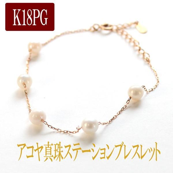 ブレスレット アコヤ真珠 k18 ピンクゴールド ステーション 6月 誕生石 パール