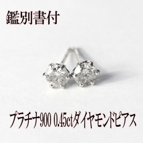 レディース ピアス 一粒 ダイヤモンド プラチナ 0.45ct スタッドピアス アクセサリー 鑑別書 母の日 ギフト