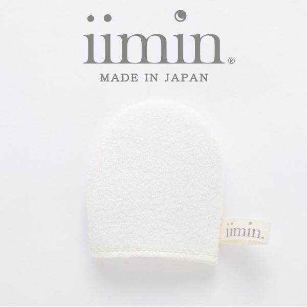 iimin 洗顔ミトン 国産シルク100%がしっとりすべすべのヒミツ。いつも以上に肌を優しく洗い上げる洗顔ミトン。群馬産シルク使用、日本製(made in japan)。|iimin
