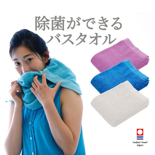 iimin 今治ずっと清潔タオル バスタオル 銀イオンの除菌力と柔らかな肌触りを持つ今治バスタオル 約 60×120cm 部屋干しでも臭いにくい 撫でるだけで水分を吸収|iimin