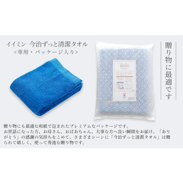 iimin 今治ずっと清潔タオル バスタオル 銀イオンの除菌力と柔らかな肌触りを持つ今治バスタオル 約 60×120cm 部屋干しでも臭いにくい 撫でるだけで水分を吸収|iimin|12
