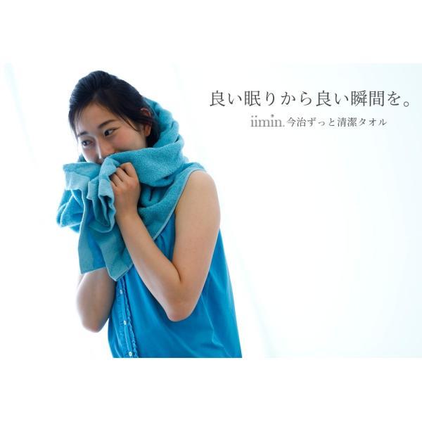 iimin 今治ずっと清潔タオル バスタオル 銀イオンの除菌力と柔らかな肌触りを持つ今治バスタオル 約 60×120cm 部屋干しでも臭いにくい 撫でるだけで水分を吸収|iimin|13