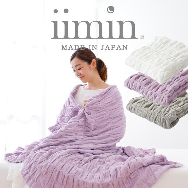 タオルケット シングル iimin 今治くるまるタオルケット おしゃれ ふんわり 綿100%|iimin