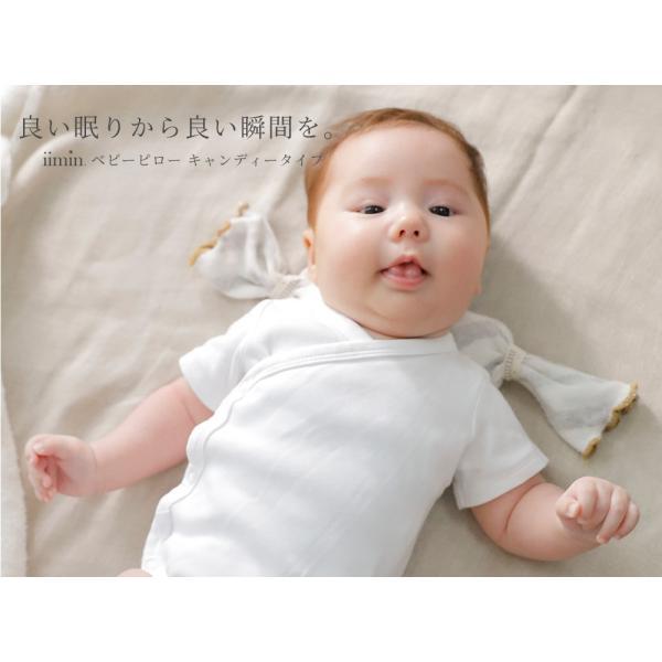 ベビー枕 iimin ベビーピロー キャンディータイプ 新生児の首元をしっかり支える ベビー用品 おしゃれなプレゼント|iimin|15