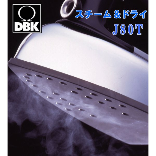 DBK アイロン J80T スチーム&ドライアイロン 【即納】    雑誌 Penで紹介  プレゼント・最適 【送料無料】  沖縄・離島別途送料必要|iimono-house|05