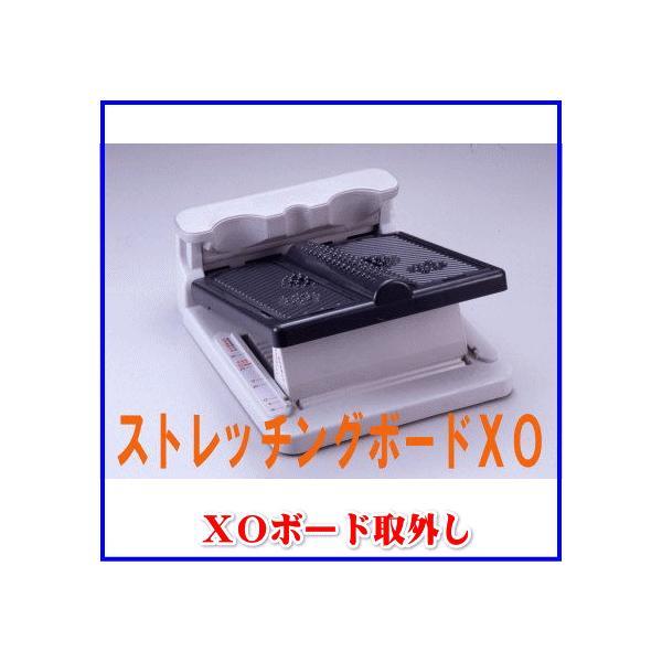 ストレッチングボードXO・筋肉伸ばし・X脚・O脚に!一日わずか90秒で硬くなった体を柔軟に 沖縄・離島は別途送料必要|iimono-house