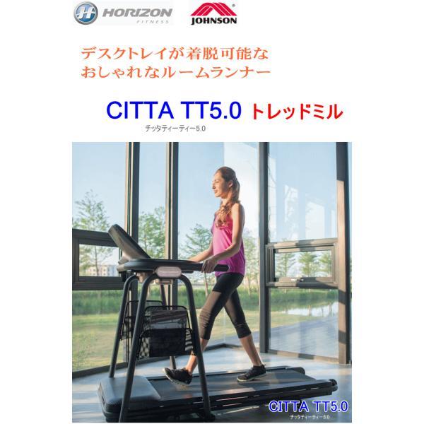【送料無料】 CITTA TT5.0 チッタティーティー5.0 ジョンソン ルームランナー ホライズン 【メーカー直送代引き不可】【沖縄・離島別途送料必要】 iimono-house 02