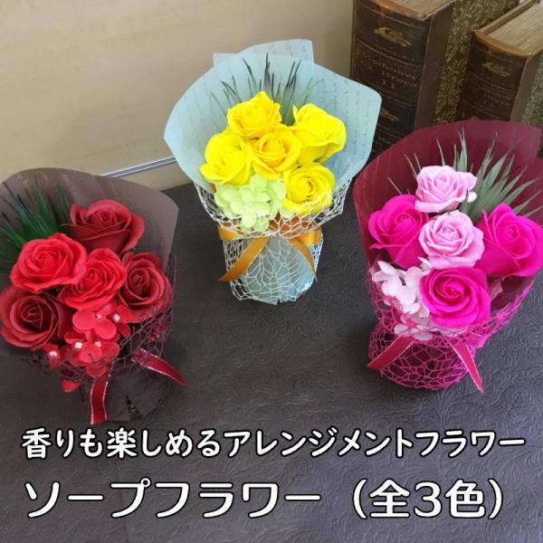 花束タイプのソープフラワーの画像