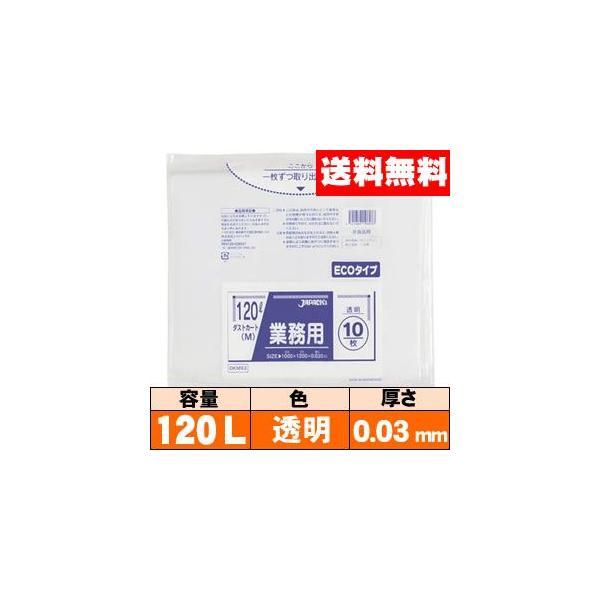 【送料無料】業務用ゴミ袋【120L・透明・0.03mm・DKM93】ケース[10枚×30冊] ジャパックス