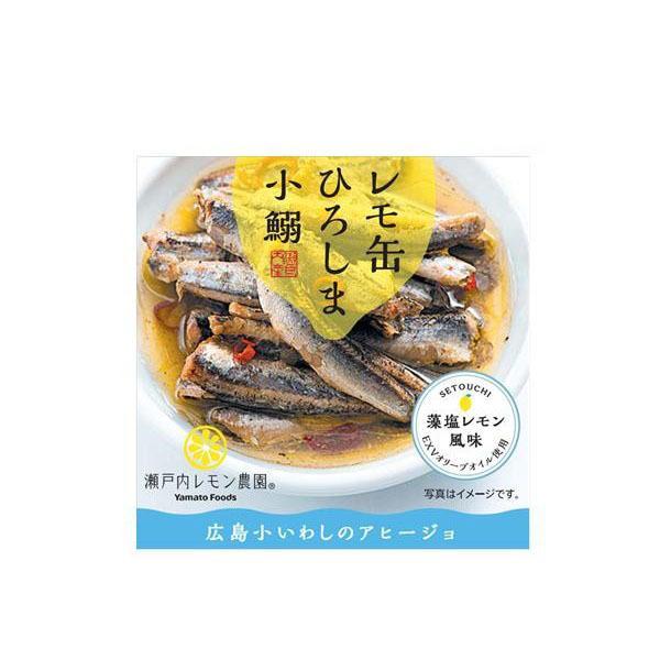 レモ缶 ひろしま小鰯(小イワシ)のアヒージョ 85g×10缶 藻塩 レモン 保存