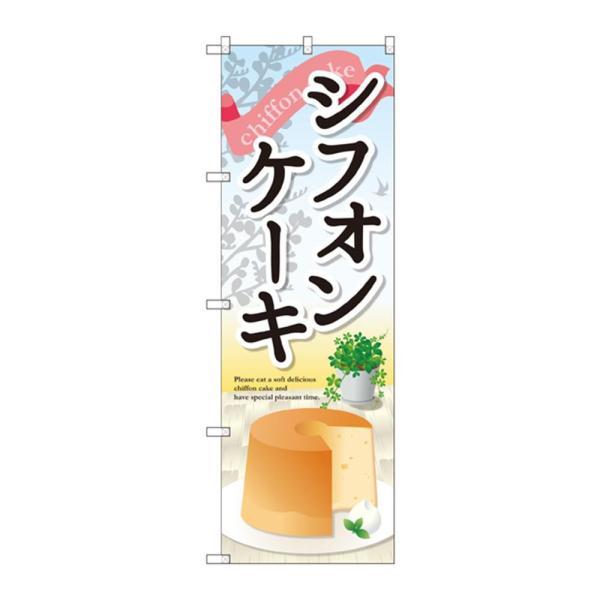 のぼり SNB-2062 シフォンケーキ