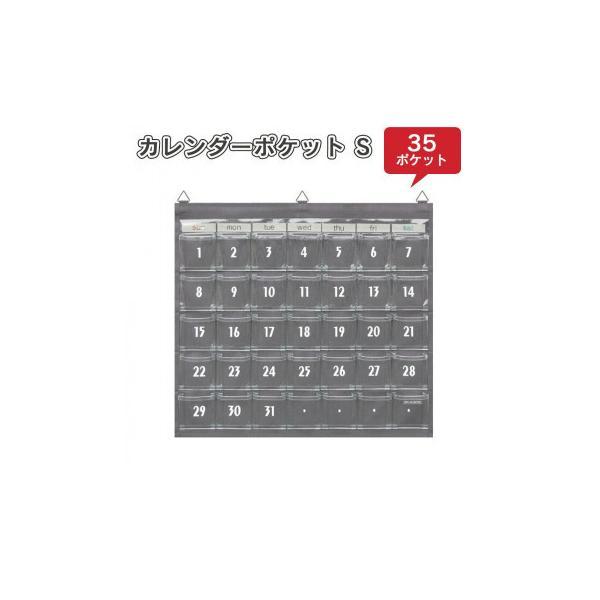 ※2021年7月下旬入荷分予約受付中 日本製 SAKI(サキ) カレンダーポケット Sサイズ W-419 グレー 万年 小物入れ ウォールポケット