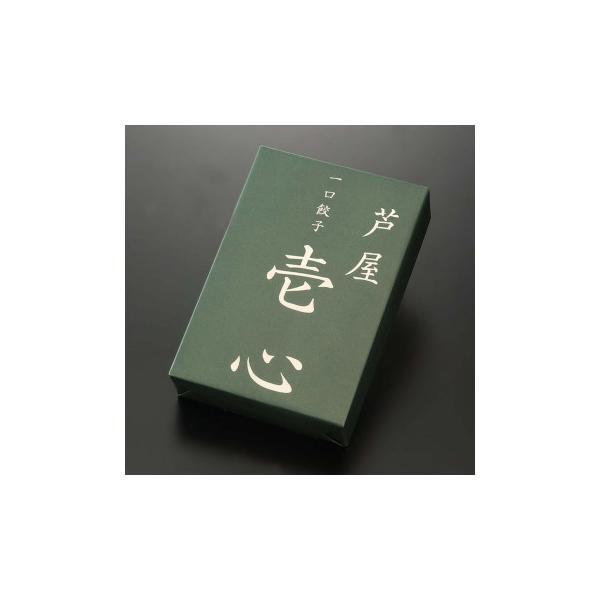 芦屋 一口餃子「壱心」・木折 7g 30個入 30折セット