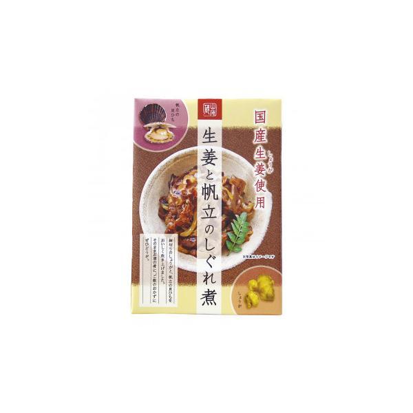北都 生姜と帆立のしぐれ煮 160g 10箱セット