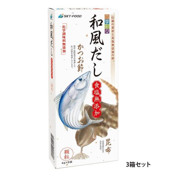 四季彩々 和風だし食塩無添加(1箱4g×8袋) 3箱セット 小分け 溶かす 顆粒
