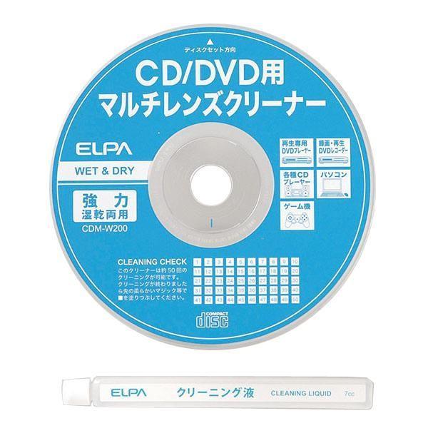 ELPA(エルパ) CD・DVDマルチレンズクリーナー CDM-W200