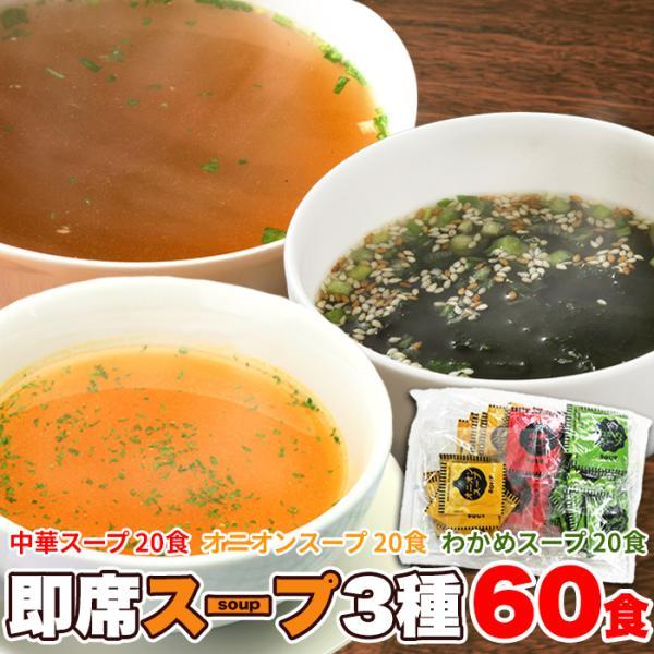 即席スープ3種75包中華×25包オニオン×25包わかめ×25包