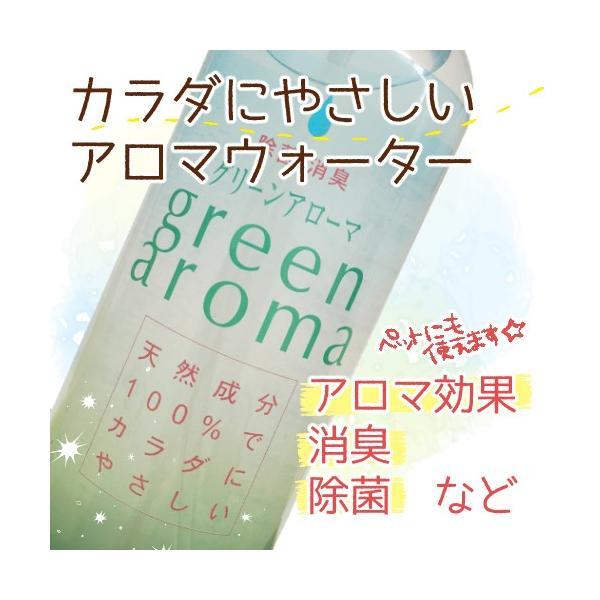 日本製 アロマ 消臭 除菌 天然100% グリーンアローマ(200ml)スプレー|iimonotown