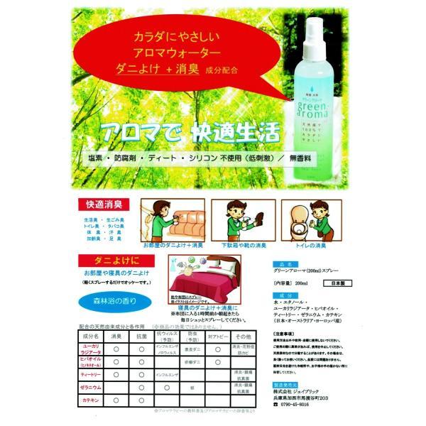 日本製 アロマ 消臭 除菌 天然100% グリーンアローマ(200ml)スプレー|iimonotown|04