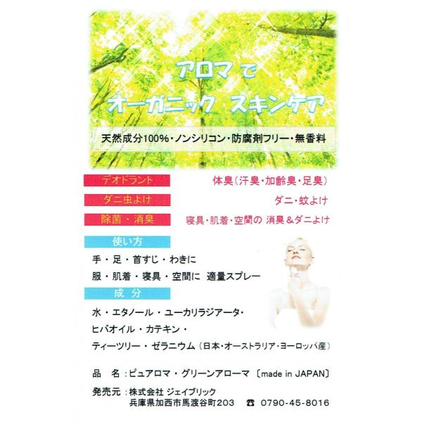 日本製 アロマ 消臭 除菌 天然100% グリーンアローマ(200ml)スプレー|iimonotown|06
