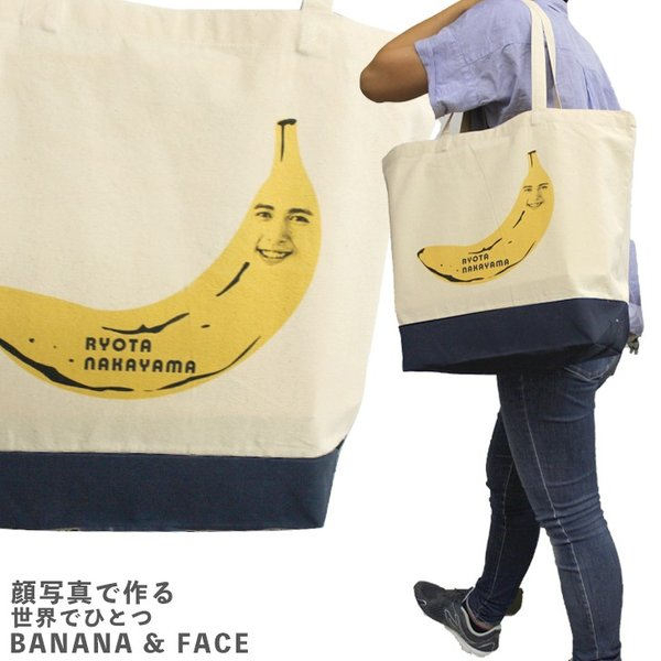 顔写真で作るバナナ顔トートバッグアップルキャンバストート帆布オリジナルトートバッグ面白い面白おもしろおもしろいグッズ誕生日プレゼ