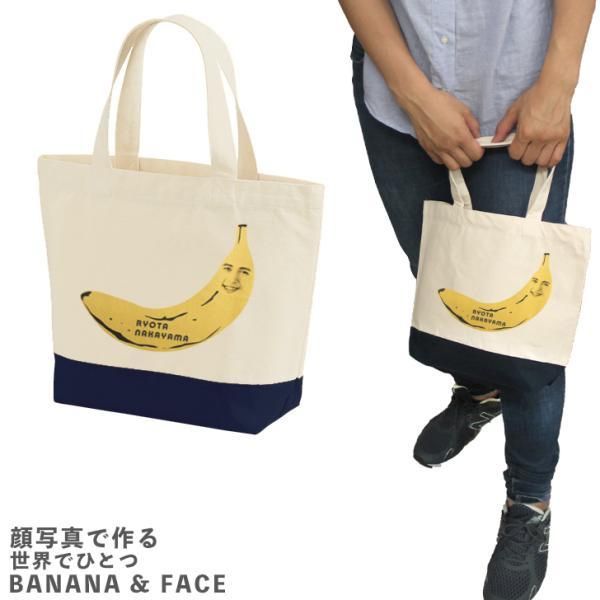 顔写真で作るバナナ顔ミニトートバッグアップルキャンバストート帆布オリジナルトートバッグ面白い面白おもしろおもしろいグッズ誕生日