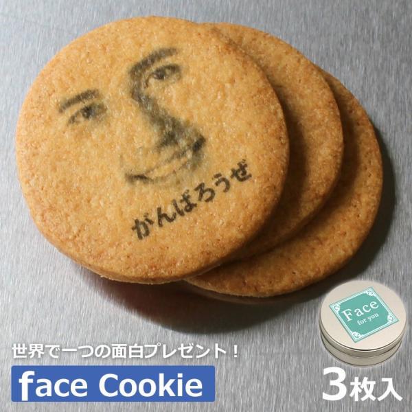 面白いおもしろいおもしろ顔クッキー3個入写真プリント名入れメッセージクッキー誕生日プレゼントお菓子写真入りおいしい美味しいオリジ