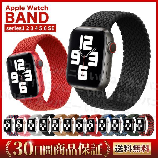 Applewatchバンドアップルウォッチバンドナイロンソロループseries54321Applewatchベルト44mm40m