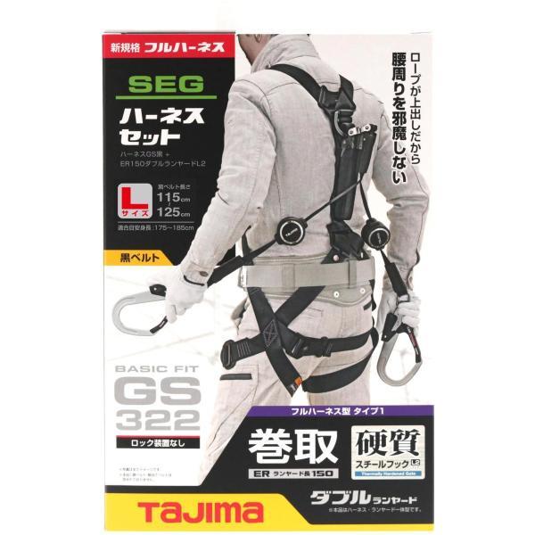 タジマ tajima ハーネスGS L 黒 ER150 ダブルL2 セット A1GSLER-WL2BK 安全帯 フルハーネス 建築 建設 とび職 鳶職 職人 電設 足場 足場屋