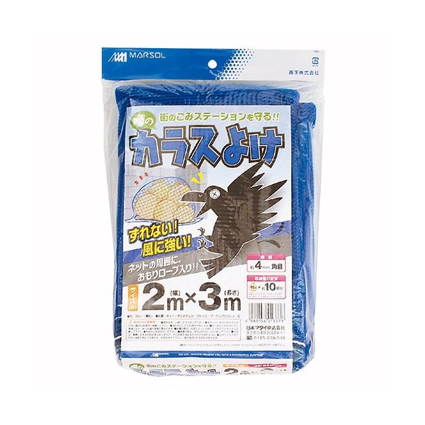 日本マタイ 噂のカラスよけ 2MX3M ゴミステーション の 防鳥 猫よけ ゴミ ごみ 収集 生ゴミ 町内 噂の カラス よけ 周囲おもりロープ入