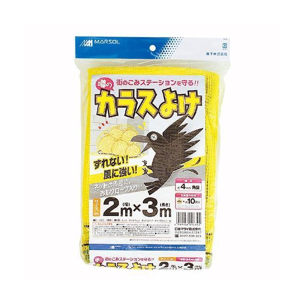 日本マタイ 噂の黄色いカラスよけ 2MX3M ゴミステーション の 防鳥 猫よけ ゴミ ごみ 収集 生ゴミ 町内 カラス よけ 周囲おもりロープ入