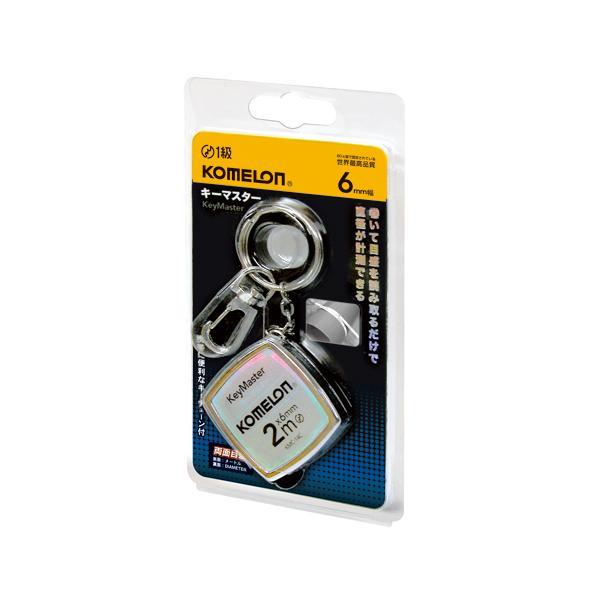 コメロン KOMERON キーマスター6 2M KMC-14C 長さ 測定 キーホルダー にも 携帯 便利 キーチェーン付 スケール コンベックス コンべ