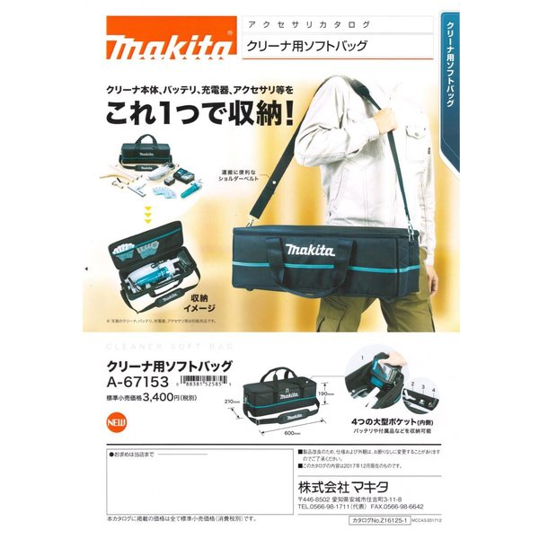 マキタ クリーナ 用 ソフトバック A-67153 クリーナー ショルダー ベルト付 バッテリ 充電器 収納 ツールバック 工具箱 大型 ポケ|iinedougushopping