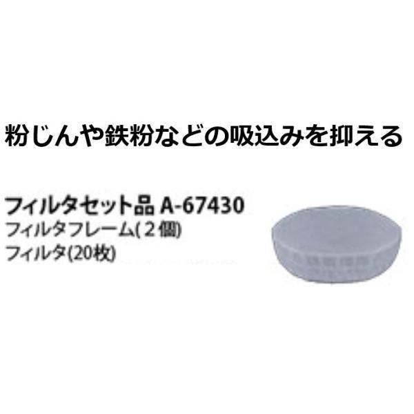 マキタ makita ファン ジャケット 用 フレーム フィルタ セット フレーム 2コ 交換用 フィルタ 20枚 A-67430 空調服 クール ジャケット