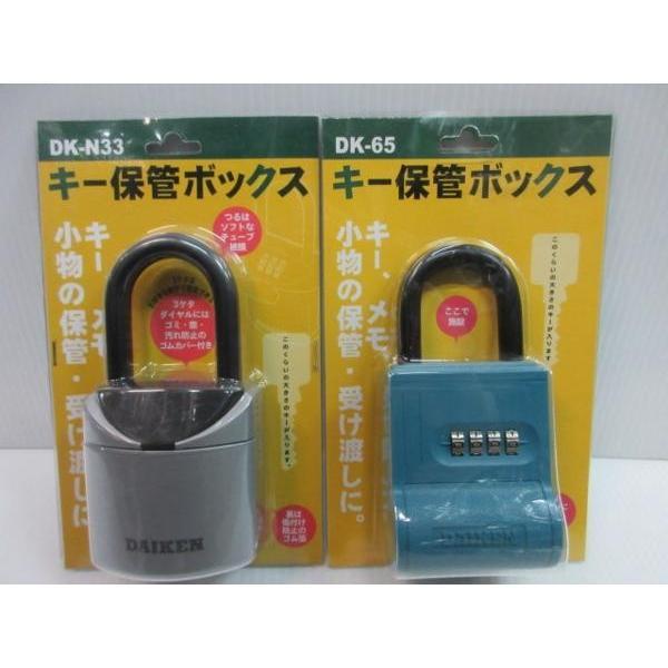 ダイケン キー保管 ボックス DK-N33 DK-65 2点セット 南京錠 錠