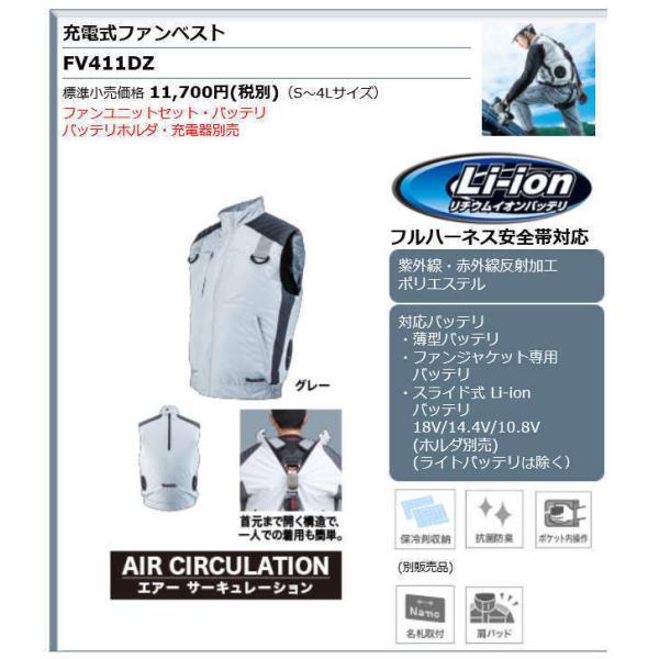 マキタ makita 充電式 ファン ベスト 4Lサイズ FV411DZ 空調服 クールジャケット フルハーネス 安全帯 対応 建築 建設 足場屋 鳶 鳶職 とび
