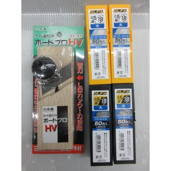 六兵衛 面取り専用 ボード用カンナ ボードプロHV オルファ OLFA 0.5厚18 カッター 替刃 5点セット