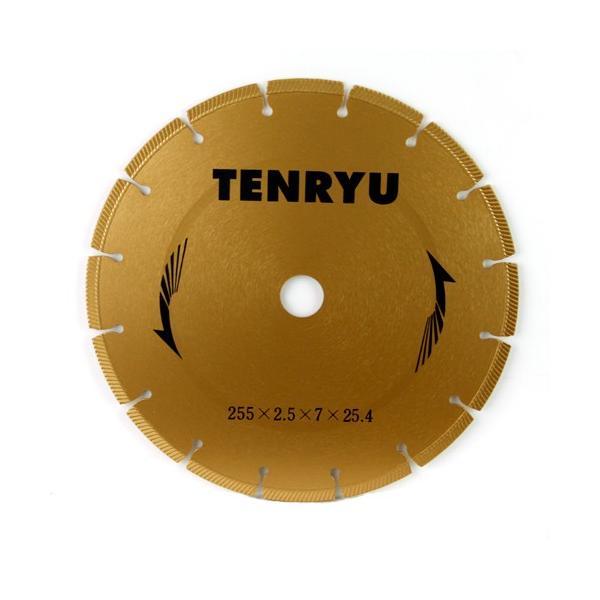 天龍製鋸 TENRYU ダイヤモンド カッター 乾式用 255X2.5X25.4 エンジンカッター 用 コンクリート ダイヤモンドカッター 天龍 コンクリ