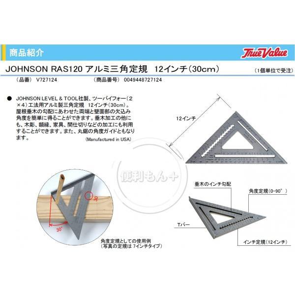 ジョンソン JOHNSON RAS120 アルミ三角定規 12インチ 品番:V727124|iinedougushopping|04