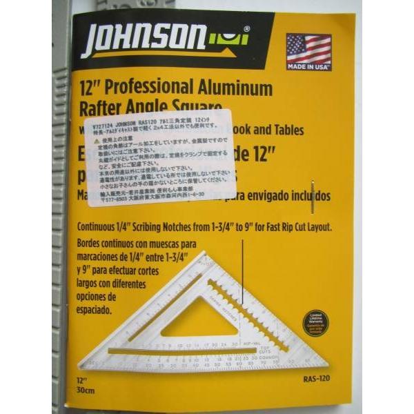 ジョンソン JOHNSON RAS120 アルミ三角定規 12インチ 品番:V727124|iinedougushopping|05