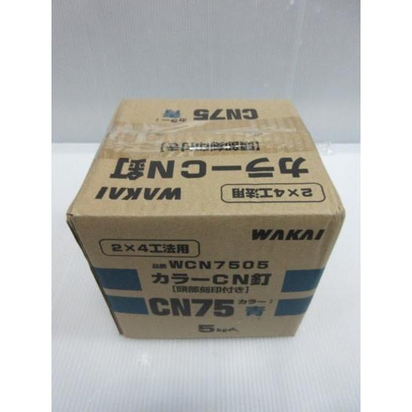 WAKAI 若井産業 バラ カラーCN釘 CN75 5Kg×4箱セット  青 WCN7505 刻印付 バラ 釘 ばら くぎ 建築 建設 大工 リフォーム 住宅 ハウス