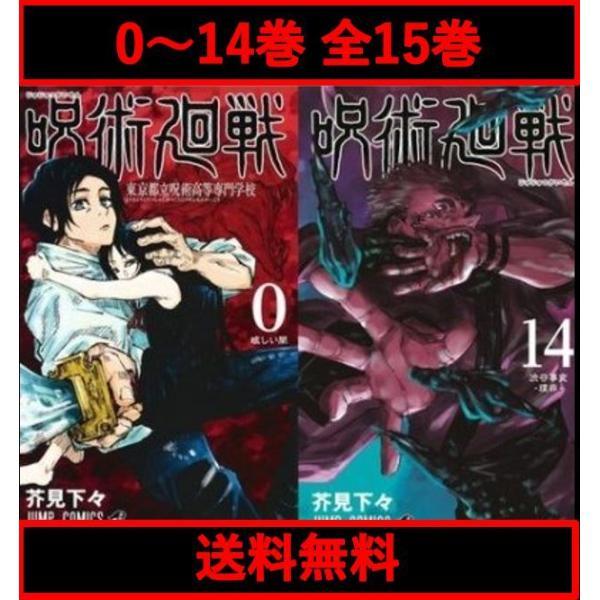 呪術廻戦全巻セット0〜14巻15冊新品未読品