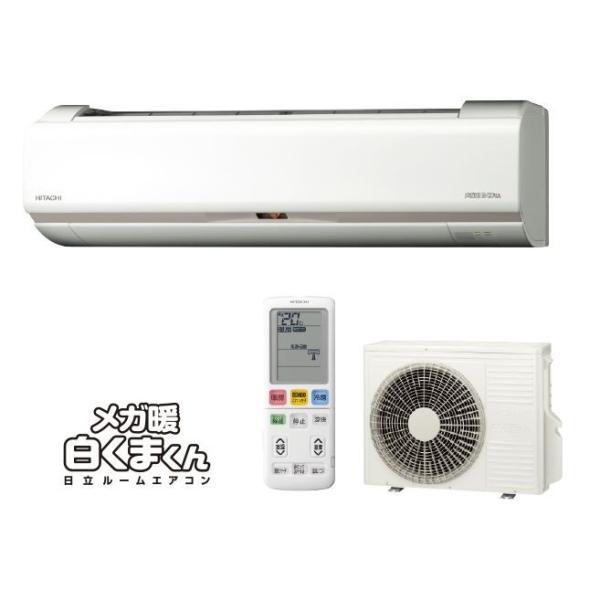 日立 エアコン 寒冷地仕様 2.8kw メガ暖白くまくん RAS-HK28J(W) スターホワイト 主に10畳用の画像