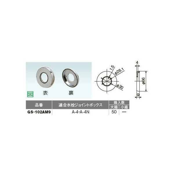 オンダ製作所【GS-102AM9】化粧リング(壁板厚9?12mm対応用) 適合水栓ジョイントボックス(A-4・A-4N)