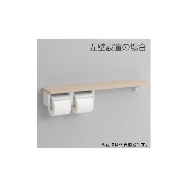◆在庫有り!台数限定!TOTO【YHB63N】ELライトウッドN 木製手すり 棚タイプ 棚付二連紙巻器