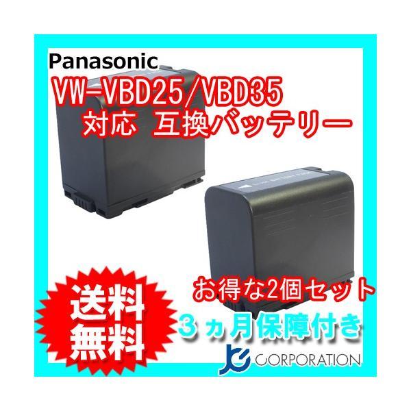 2個セット パナソニック(Panasonic) VW-VBD25 / VW-VBD35 互換バッテリー