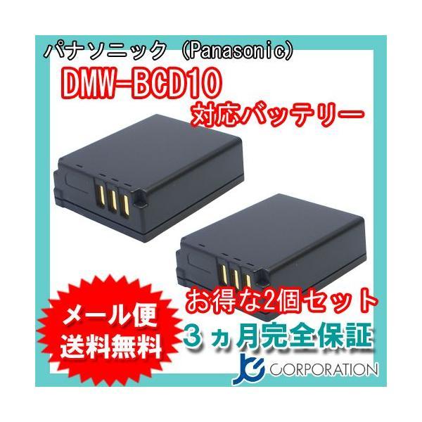 2個セット パナソニック(Panasonic)  DMW-BCD10 互換バッテリー|iishop2