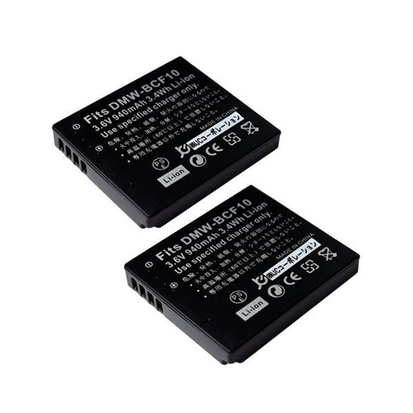 2個セット パナソニック(Panasonic) DMW-BCF10 互換バッテリー