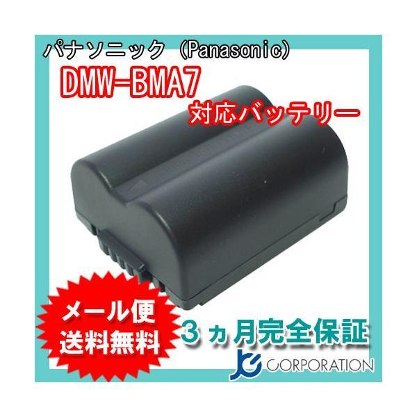 パナソニック(Panasonic) DMW-BMA7 互換バッテリー